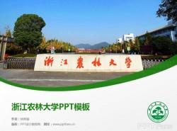 浙江农林大学PPT模板下载