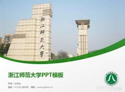 浙江师范大学PPT模板下载