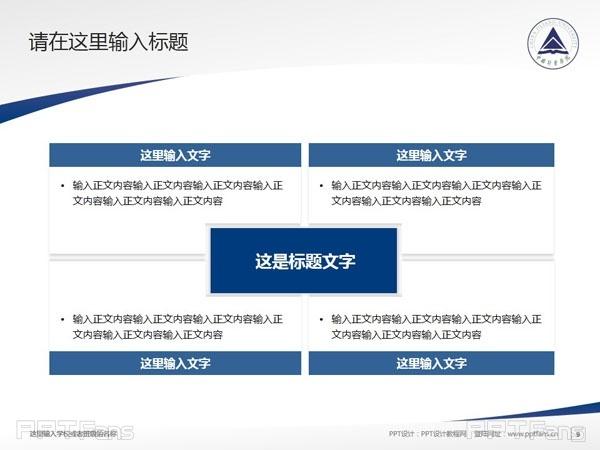 中国计量学院PPT模板下载_幻灯片预览图10
