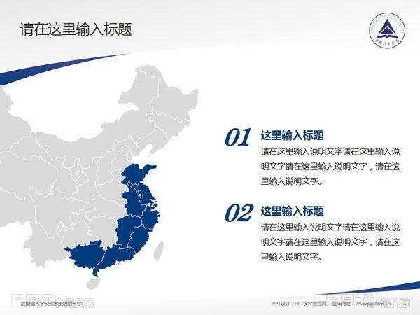中国计量学院PPT模板下载_幻灯片预览图5