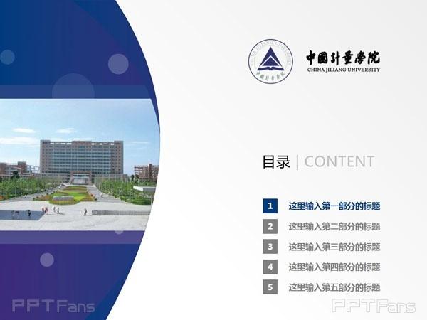 中国计量学院PPT模板下载_幻灯片预览图2