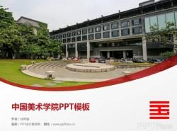 中国美术学院PPT模板下载