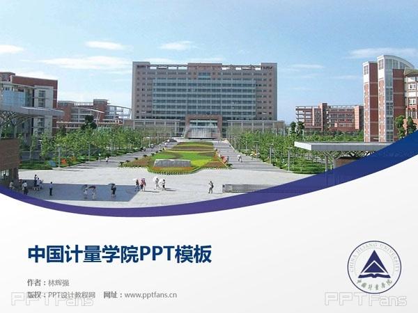 中国计量学院PPT模板下载_幻灯片预览图1