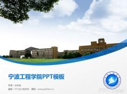 宁波工程学院PPT模板下载