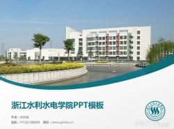 浙江水利水电学院PPT模板下载