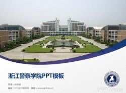 浙江警察学院PPT模板下载