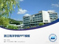 浙江海洋学院PPT模板下载