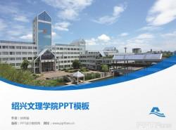 绍兴文理学院PPT模板下载