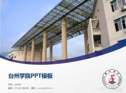 台州学院PPT模板下载