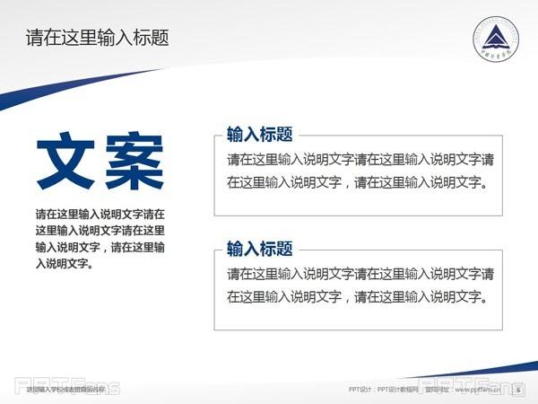 中国计量学院PPT模板下载_幻灯片预览图6