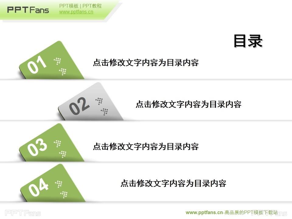 ppt目錄設計的五種方法