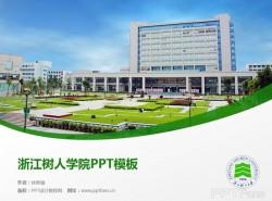 浙江树人学院PPT模板下载