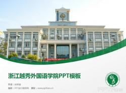 浙江越秀外国语学院PPT模板下载