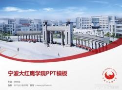 宁波大红鹰学院PPT模板下载