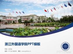 浙江外国语学院PPT模板下载