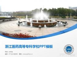浙江医药高等专科学校PPT模板下载