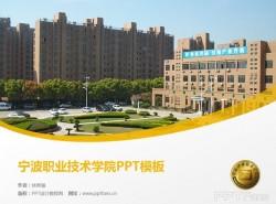 宁波职业技术学院PPT模板下载