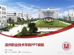 温州职业技术学院PPT模板下载