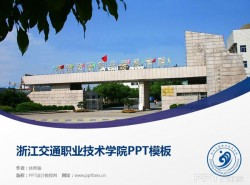 浙江交通职业技术学院PPT模板下载