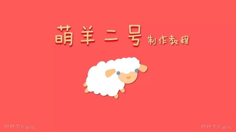 三分钟教程(179):让你的PPT羊气十足