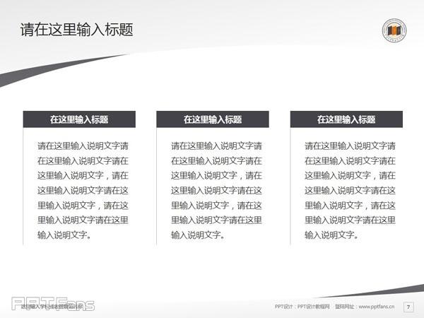 宁波城市职业技术学院PPT模板下载_幻灯片预览图8