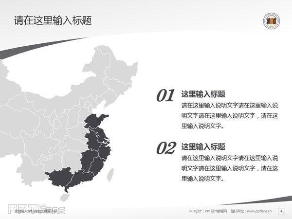 宁波城市职业技术学院PPT模板下载_幻灯片预览图5