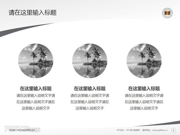宁波城市职业技术学院PPT模板下载_幻灯片预览图3