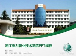浙江电力职业技术学院PPT模板下载