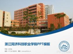 浙江同济科技职业学院PPT模板下载