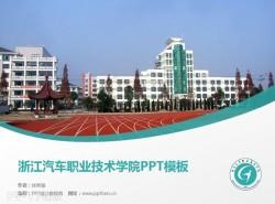 浙江汽车职业技术学院PPT模板下载