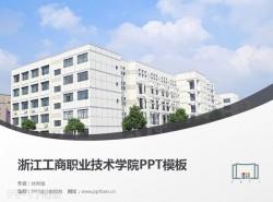 浙江工商职业技术学院PPT模板下载