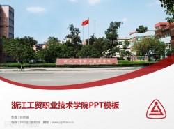 浙江工贸职业技术学院PPT模板下载