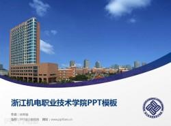 浙江机电职业技术学院PPT模板下载