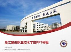 浙江建设职业技术学院PPT模板下载