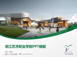 浙江艺术职业学院PPT模板下载