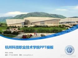 杭州科技职业技术学院PPT模板下载