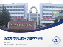 浙江邮电职业技术学院PPT模板下载
