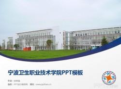 宁波卫生职业技术学院PPT模板下载