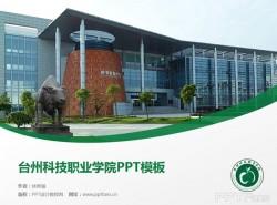 台州科技职业学院PPT模板下载