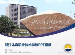浙江体育职业技术学院PPT模板下载