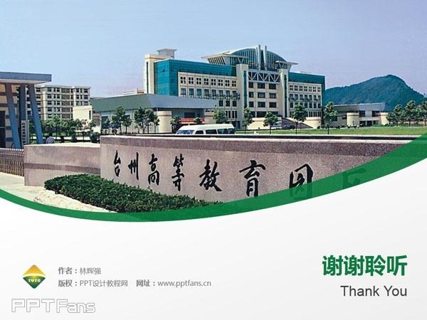 台州职业技术学院ppt模板下载_幻灯片预览图11