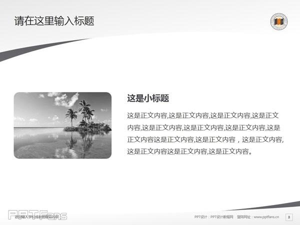 宁波城市职业技术学院PPT模板下载_幻灯片预览图4
