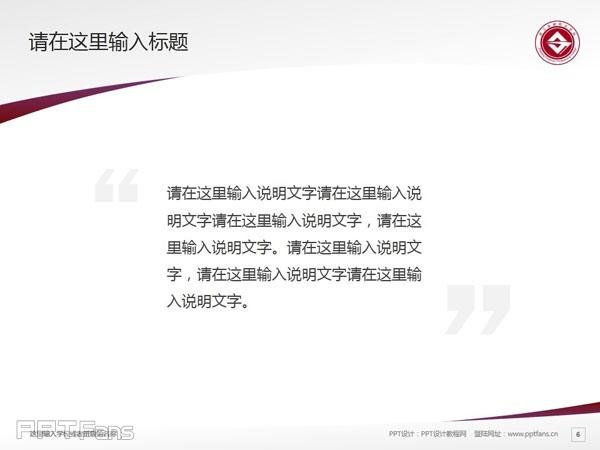 浙江金融职业学院PPT模板下载_幻灯片预览图7