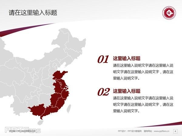 浙江金融职业学院PPT模板下载_幻灯片预览图5