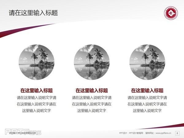 浙江金融职业学院PPT模板下载_幻灯片预览图3