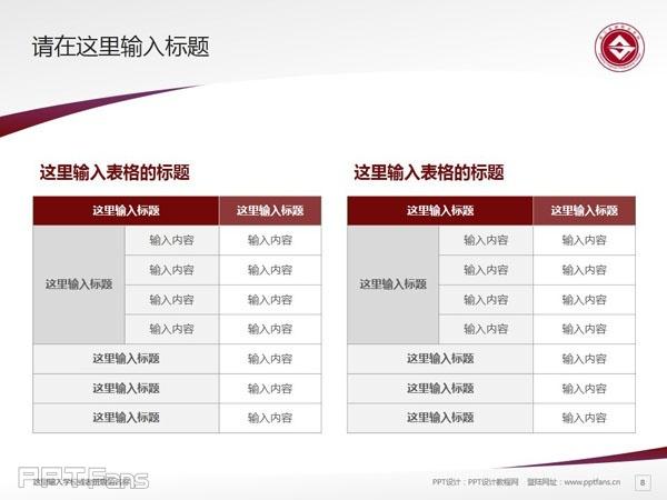 浙江金融职业学院PPT模板下载_幻灯片预览图9
