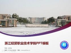浙江经贸职业技术学院PPT模板下载
