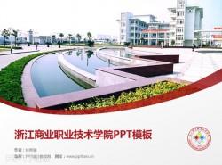 浙江商业职业技术学院PPT模板下载