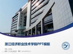 浙江经济职业技术学院PPT模板下载