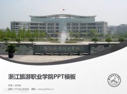 浙江旅游职业学院PPT模板下载